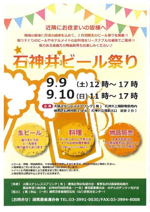 Shakujii beer Festival