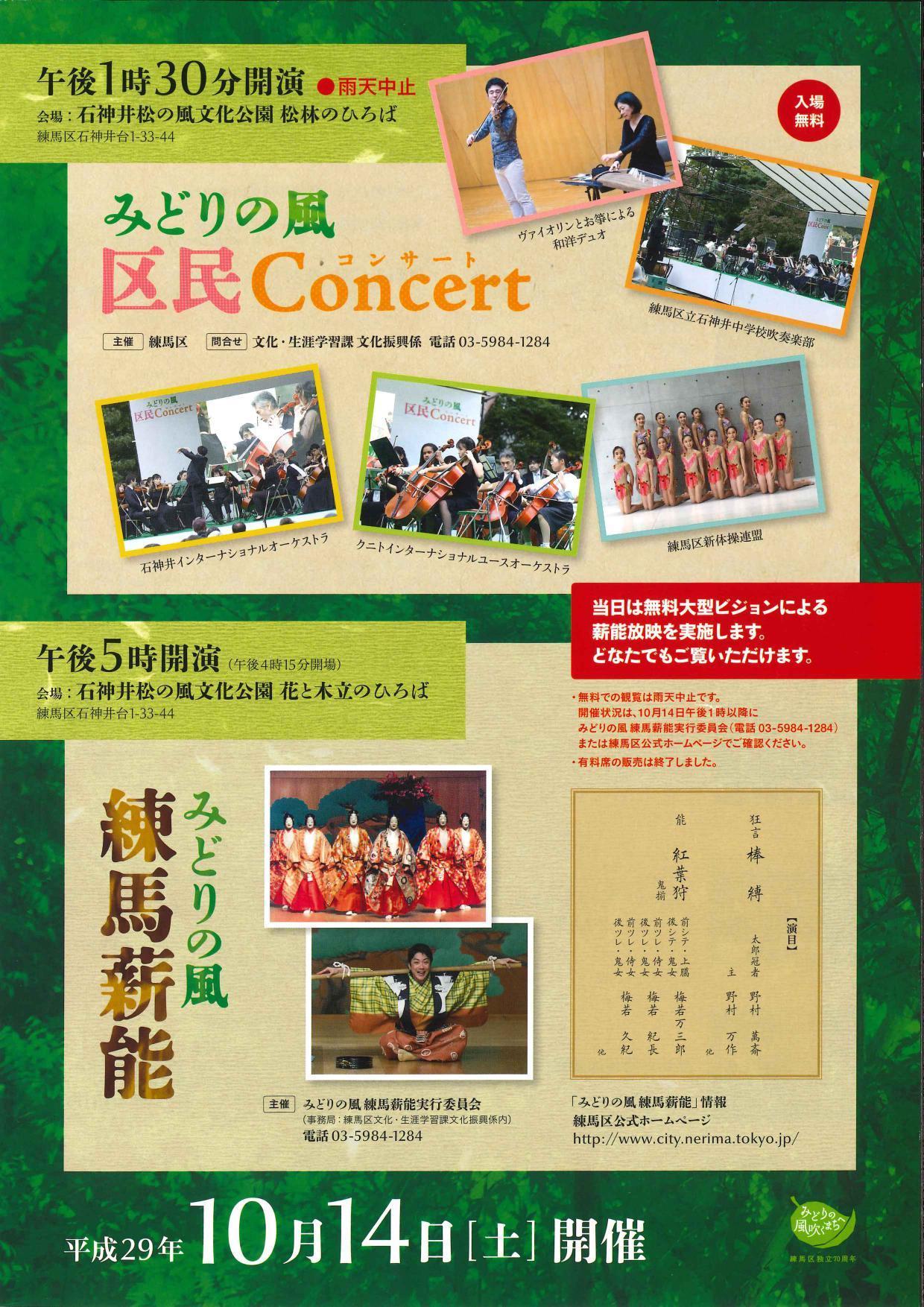 Midorino风区民音乐会