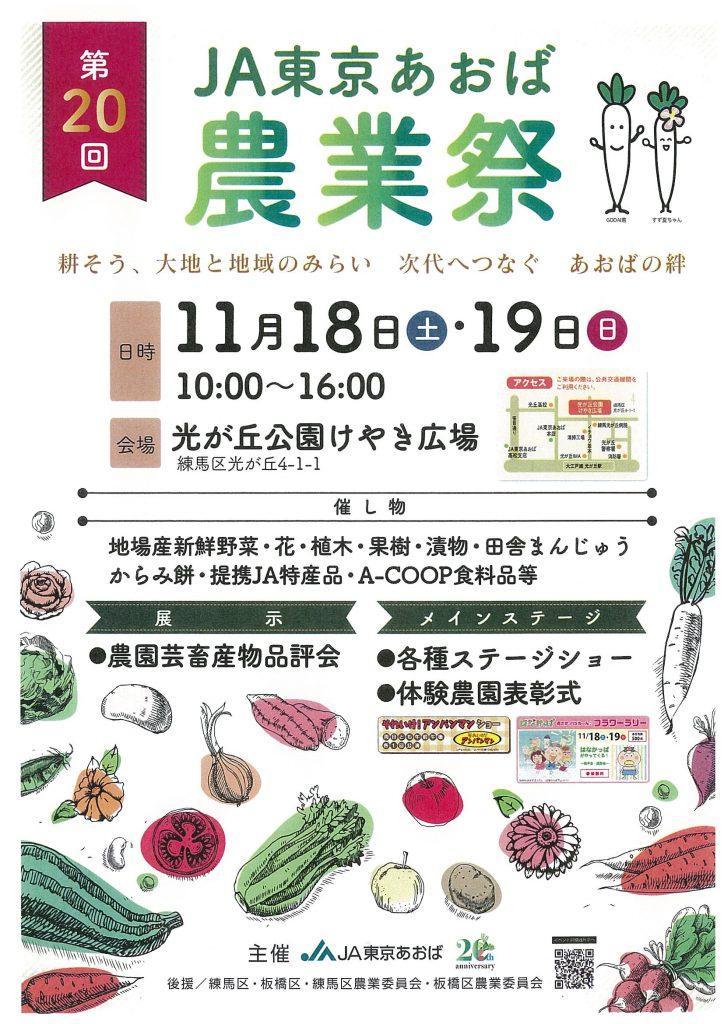 第20次JA东京aoba农业节