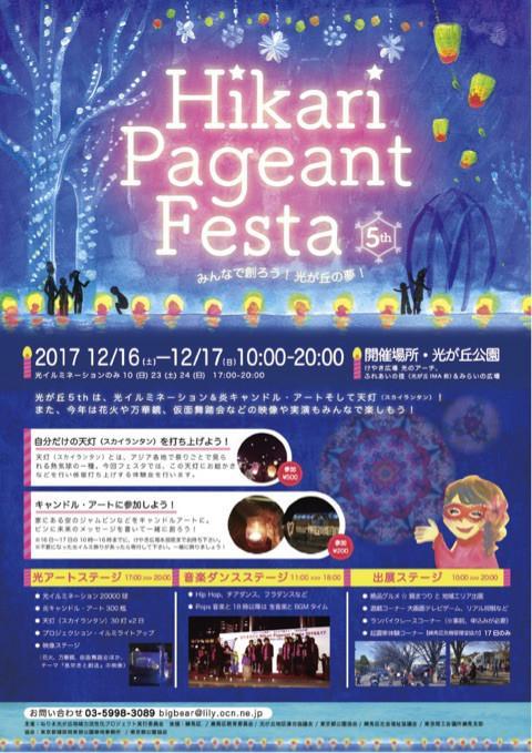 练马光丘Hikari Pageant Festa2017