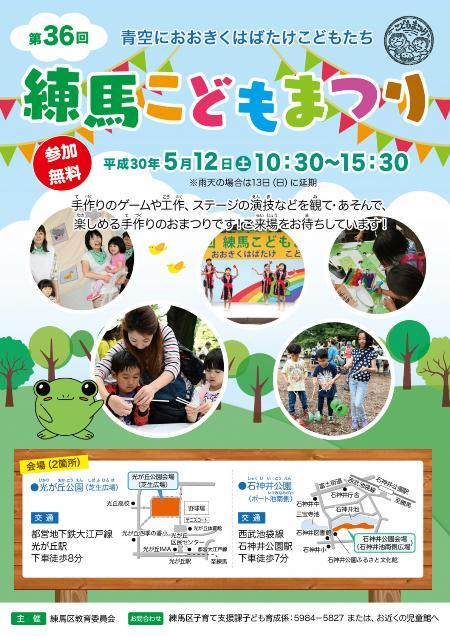 The 36th Nerima child Festival