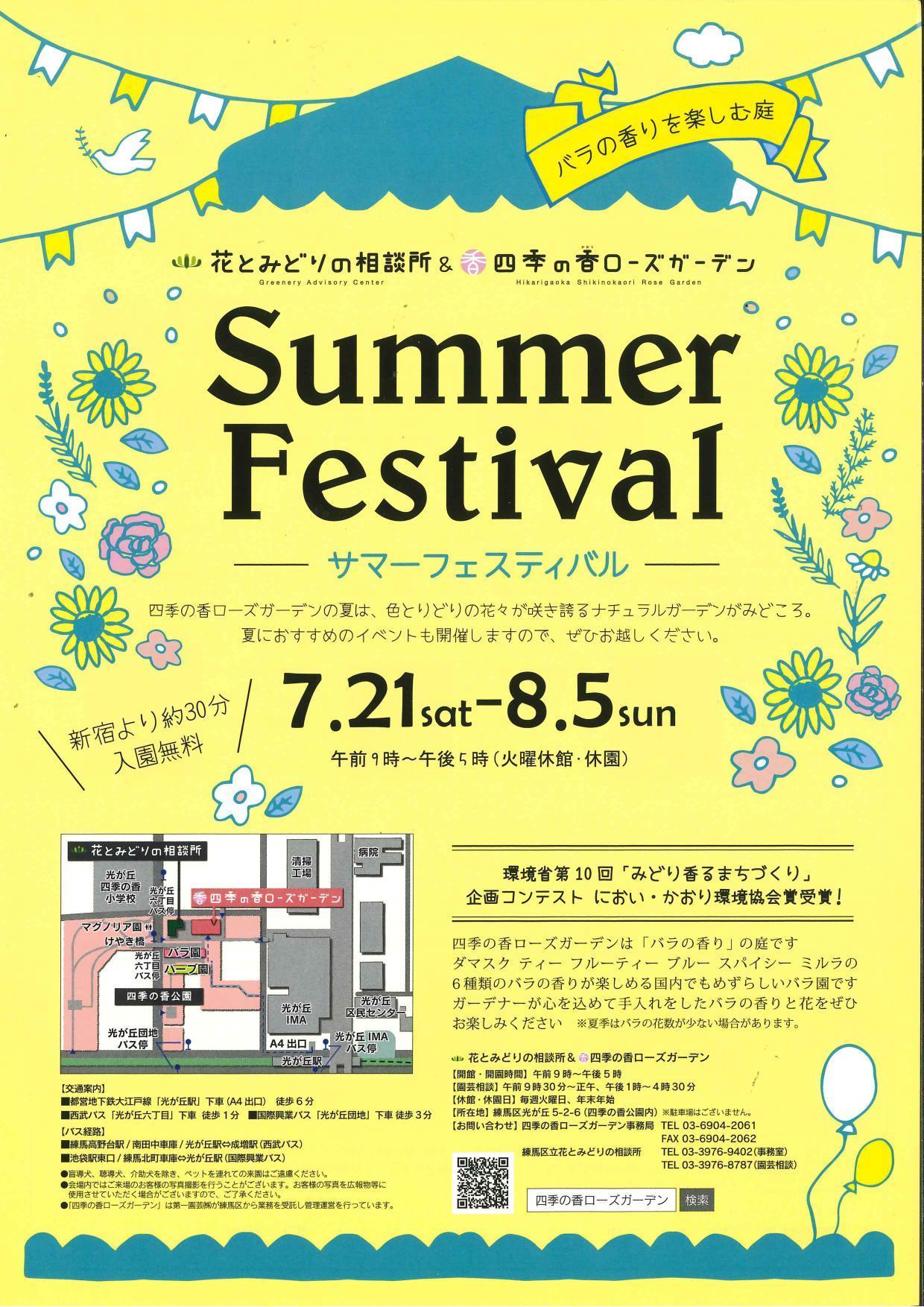 Summer Festival四季的香玫瑰園