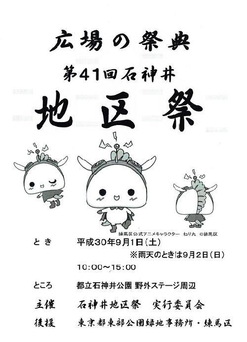 石神井地区节日