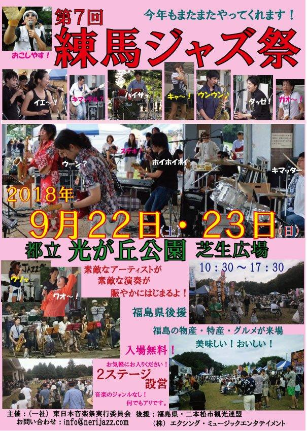The seventh Nerima JAZZ festival