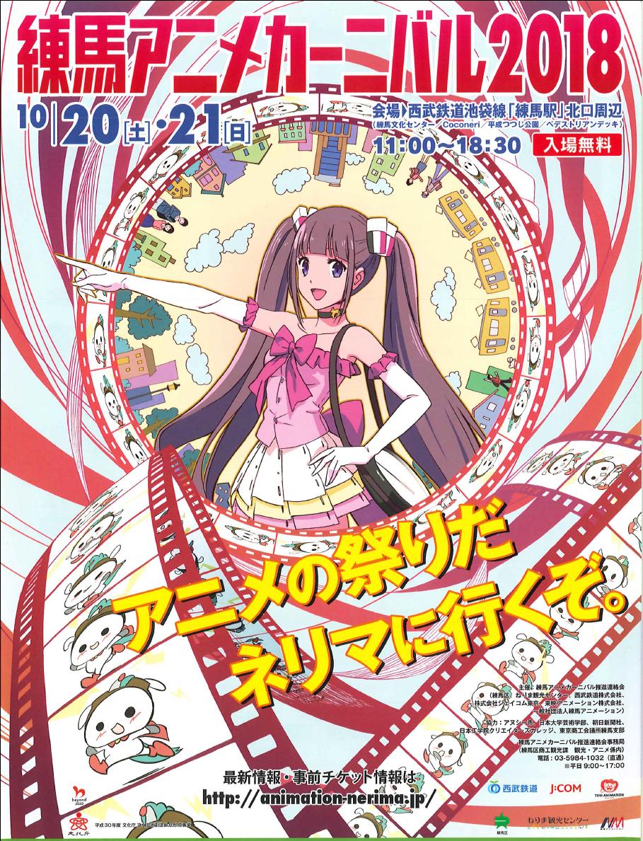 네리마 애니메이션 카니발 2018