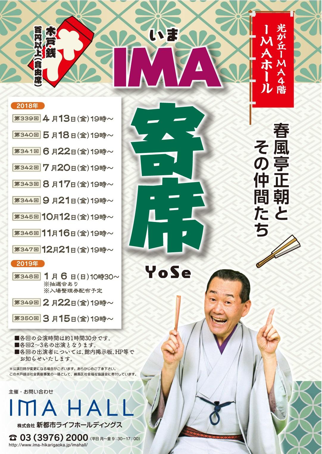 IMA variety hall