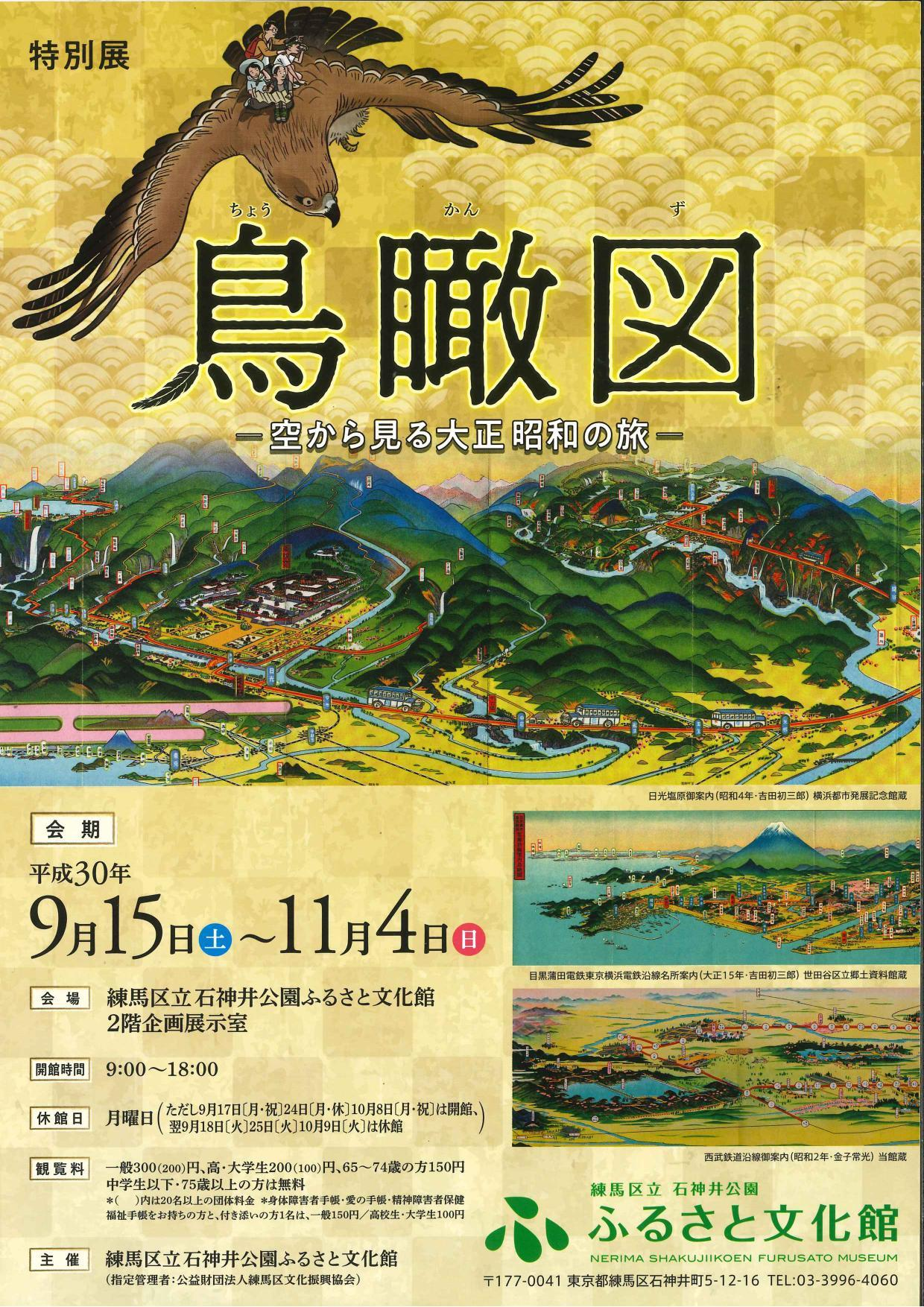 Trip to Showa, Taisho ... to look at from bird's-eye view - sky