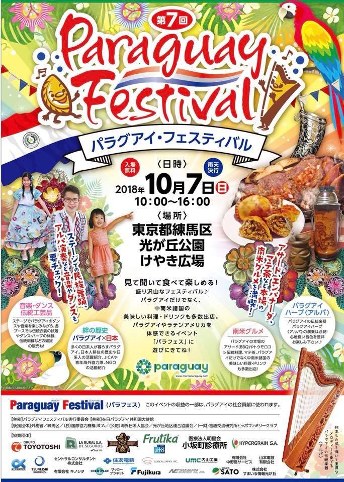 The seventh Paraguay Festival in tokyo 2018
