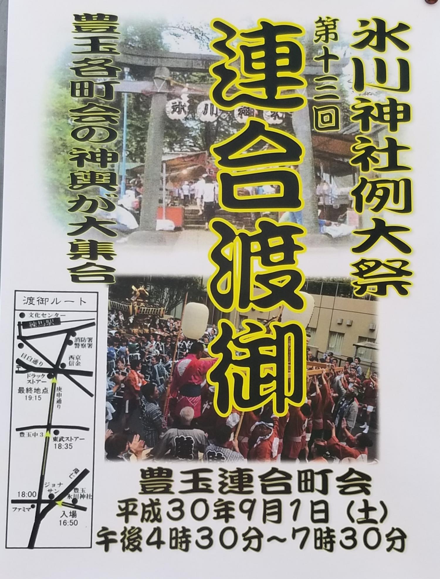 제13회 도요타마 히카와신사 레이타이사이 축제 연합 천황의 행차