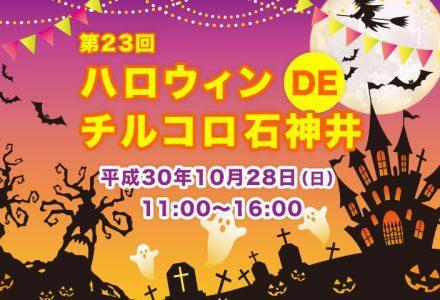 The 23rd Halloween DE till kolo Shakujii