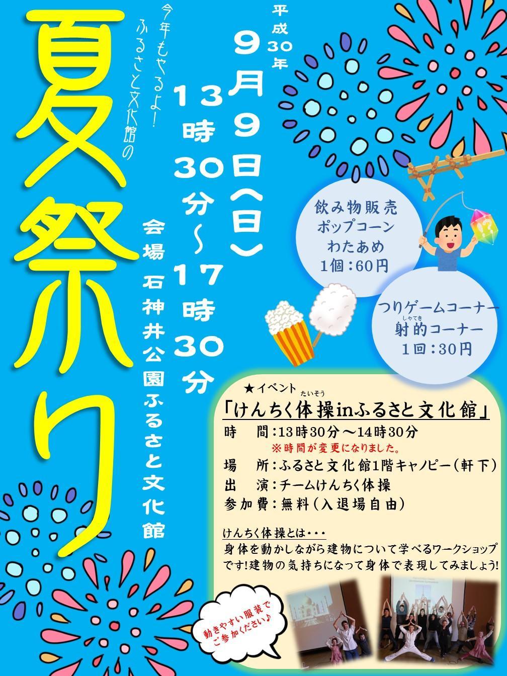 고향 문화관의 여름 축제