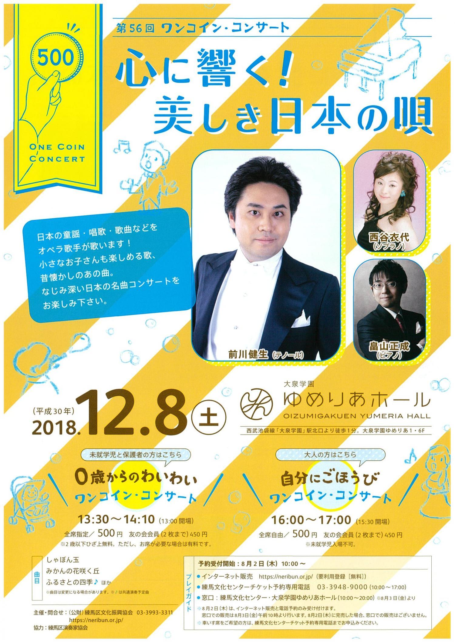 제56회 멍멍이 인·콘서트심에 영향을 준다!아름다운 일본의 노래