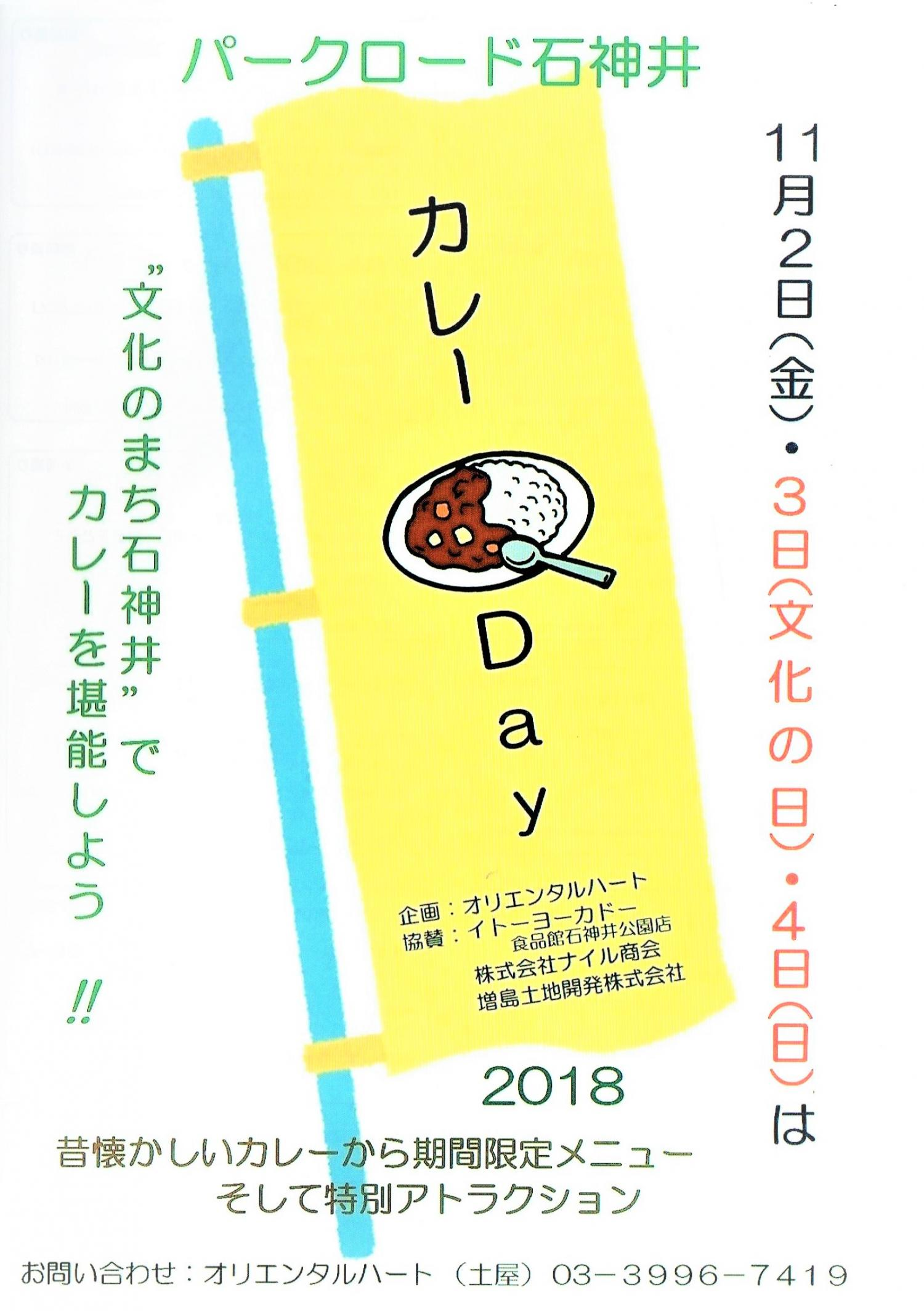 Park road Shakujii curry Day 2018 image