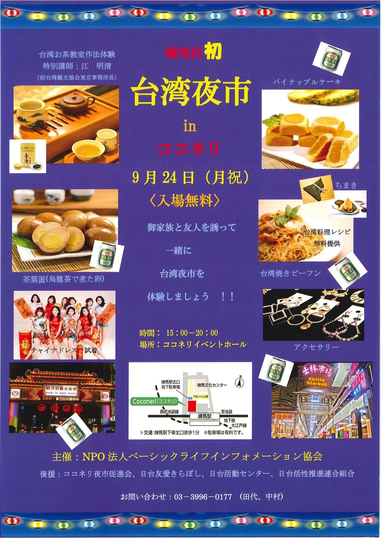 台湾夜市in kokoneri