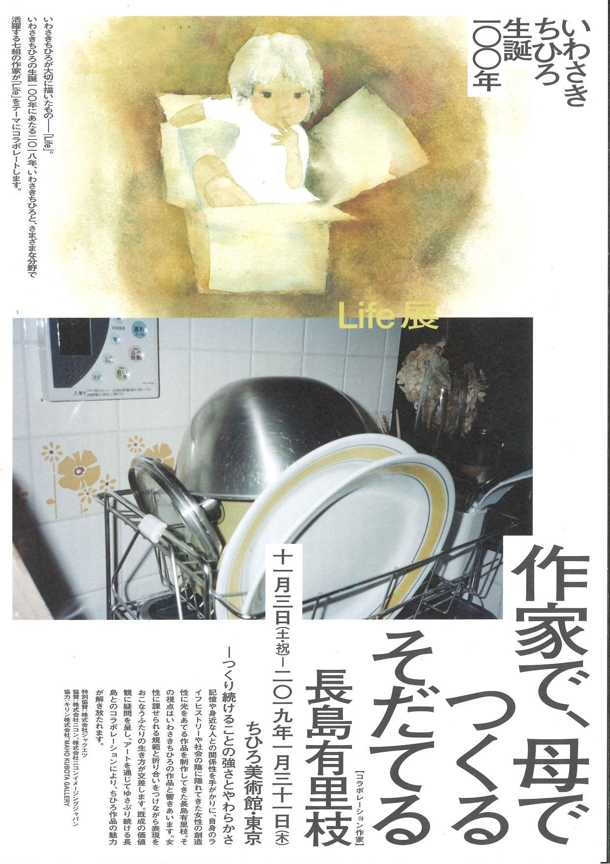"Make with mother in ""Life exhibition"" writers for Chihiro Iwasaki birth 100 years; bring up"
