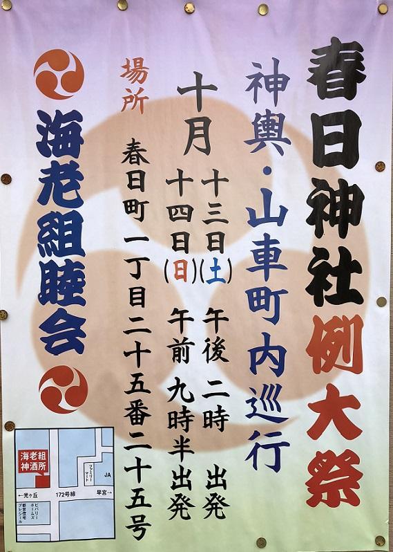春日神社例行大祭