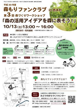 Forest forest fan club in Nishimoto village [application must arrive by Tuesday, October 9]