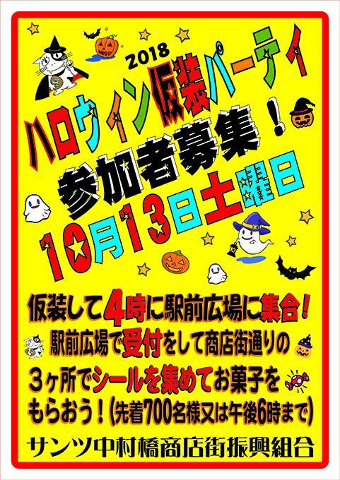 nekohiyushi Halloween masquerade party