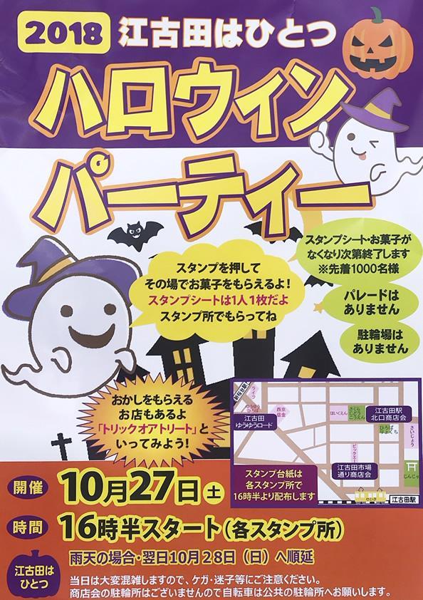 Ekoda Halloween party