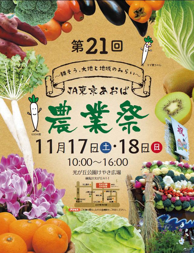 제21회 JA 도쿄 아오바 농업 축제