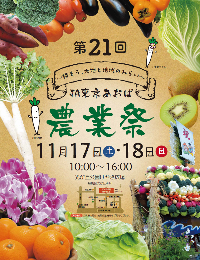 The 21st JA Tokyo green leaves agriculture festival