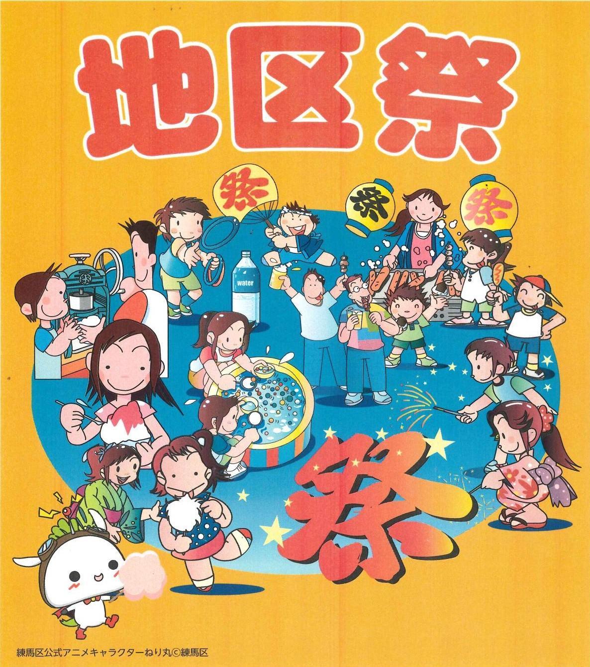 제일 지구 축제(미나미마치 초등학교 회장)