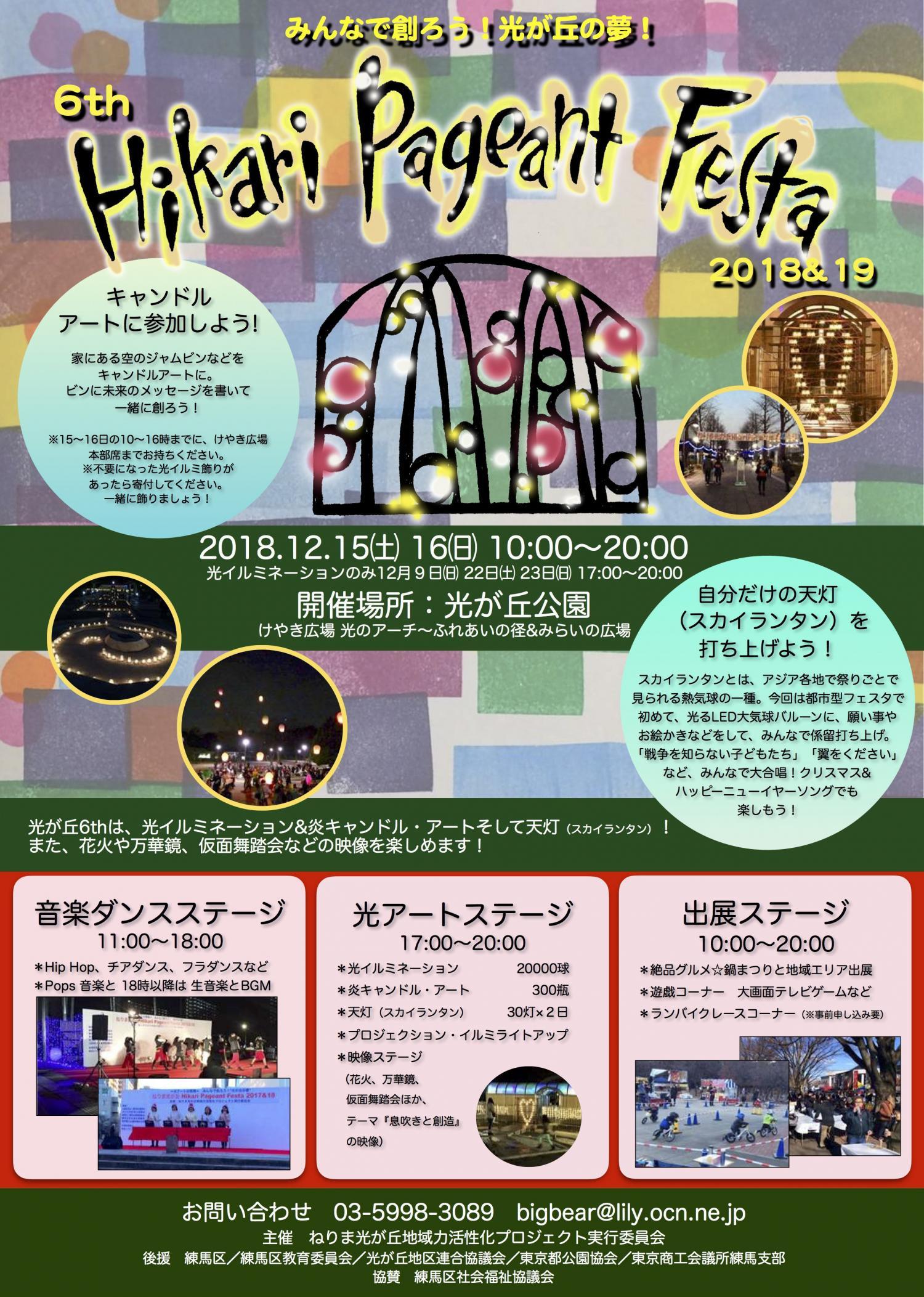 Hikari Pageant Festa 2018