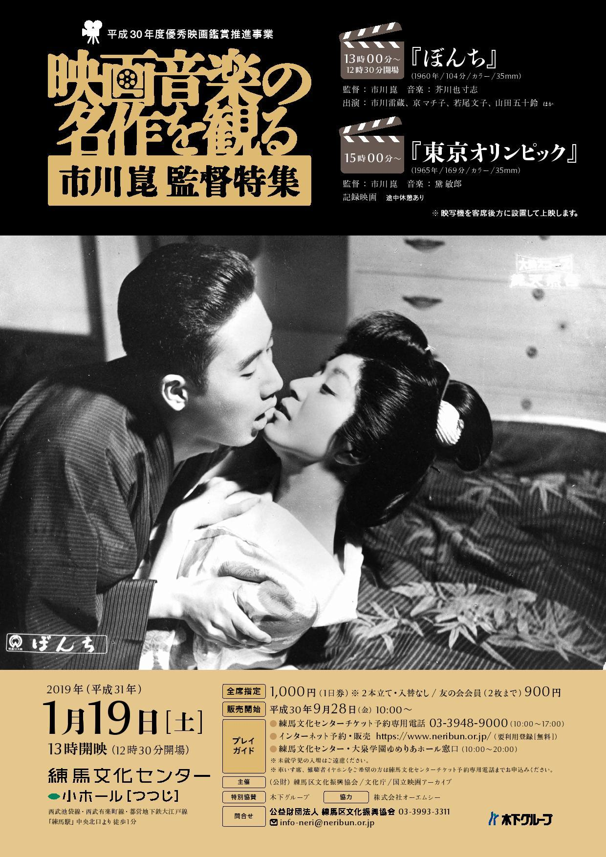 ... Manager Kon Ichikawa feature ... watching masterpiece of soundtrack
