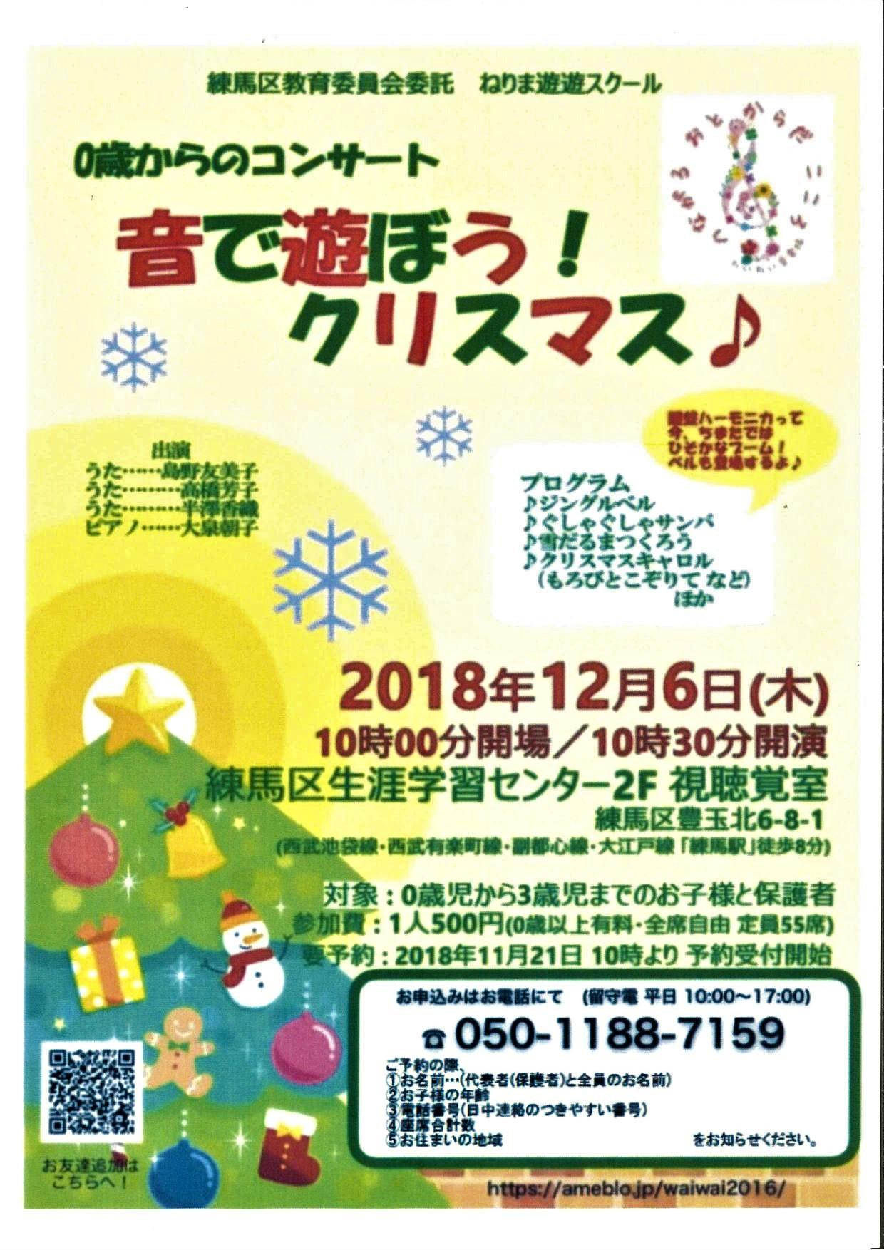 Let's play concert sound from 0 years old! Christmas ♪ [reservation required]