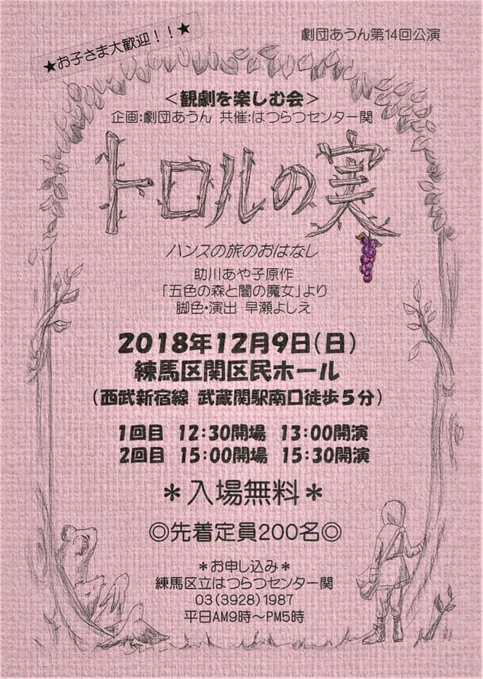 """剧团aun第14次公演""""tororu的果实"""""""