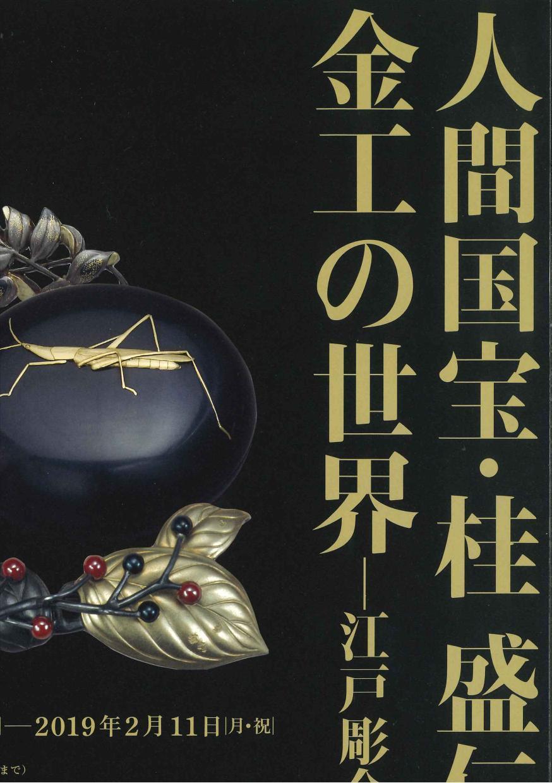 "gi of world - Edo metal engraving of ""living national treasure, katsuraseijin"" metalworking"