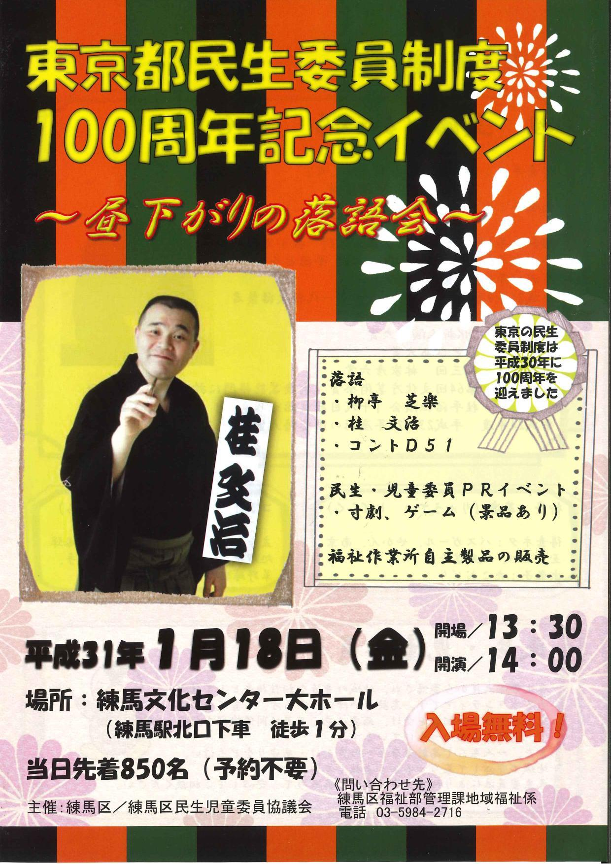 Rakugo society ... of event - early afternoon of the 100th anniversary of Tokyo local welfare officer system