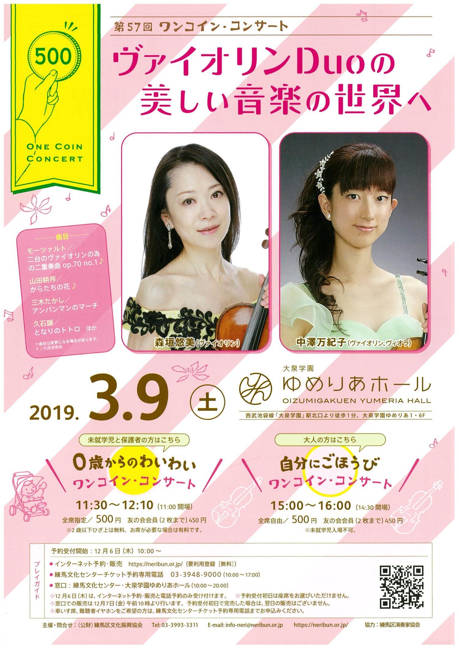 到第57次一硬幣·音樂會小提琴Duo的美麗的音樂的世界