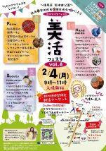 Beautiful live festival vol.8 where mom shines with