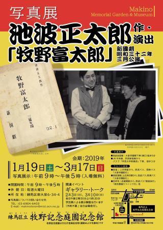 """사진전 """"아케나미쇼타로작·연출 """"마키노 도미타로"""""""