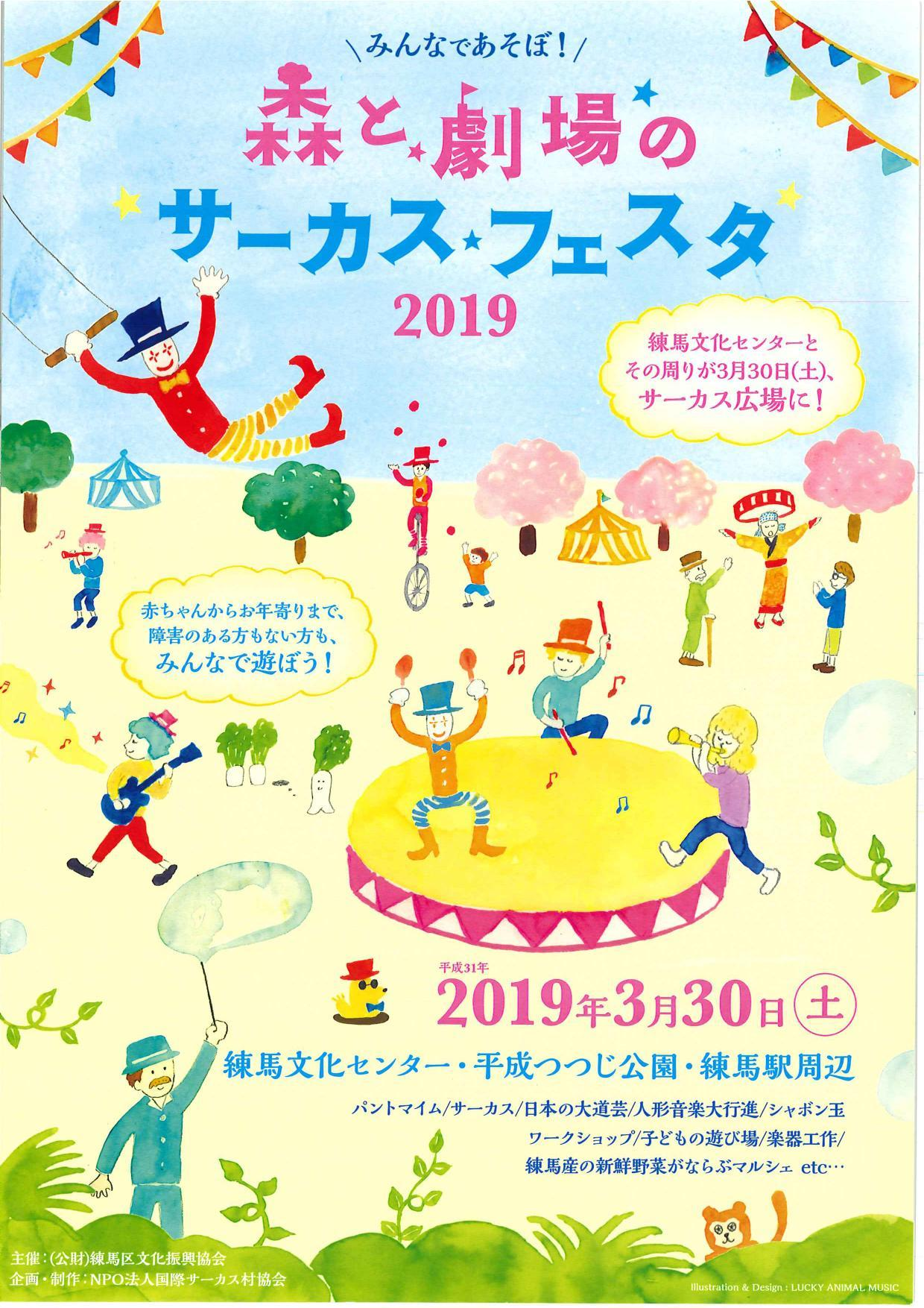 Forest and circus Festa 2019 of theater