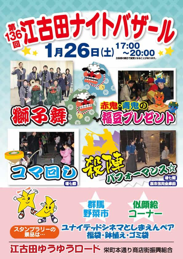 The 136th Ekoda night bazaar image