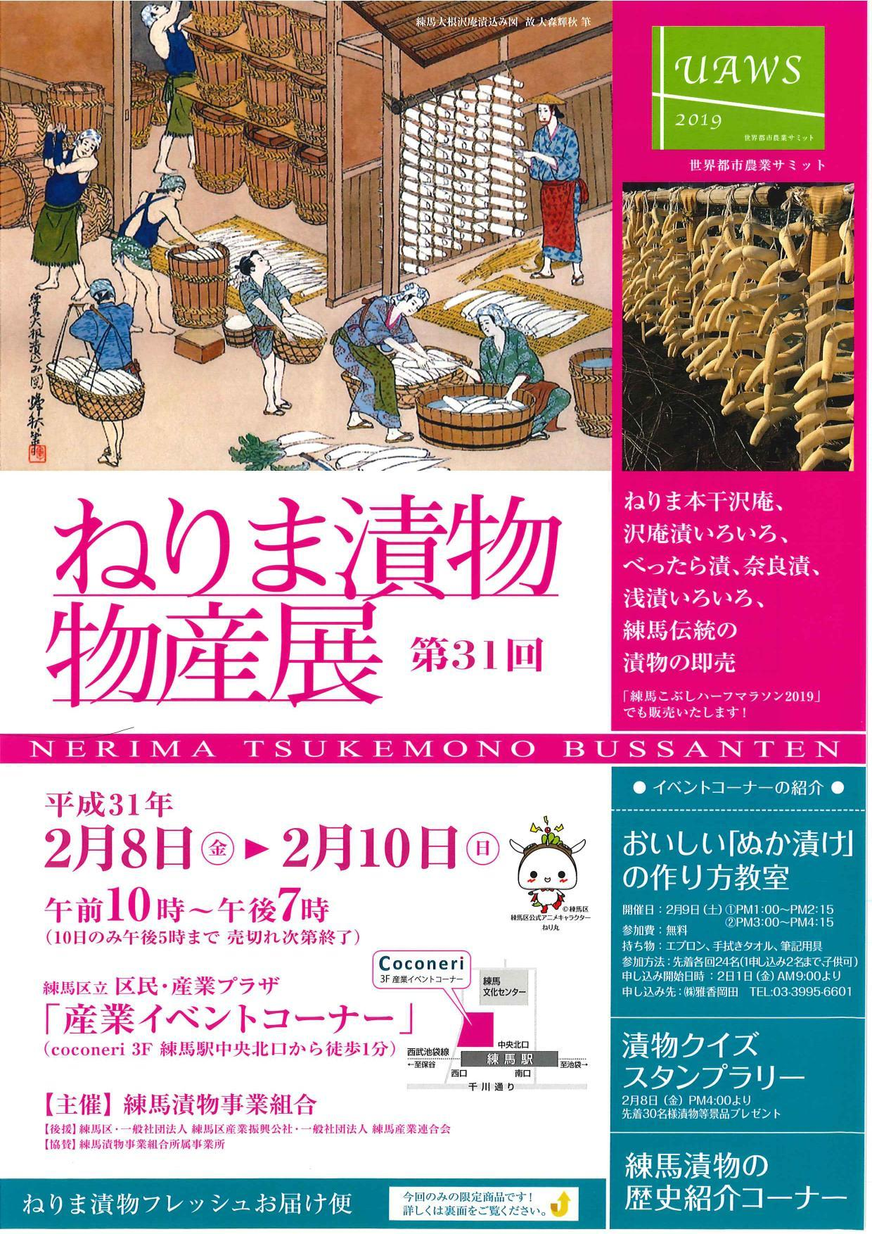 nerima pickle product exhibition (the 31st)