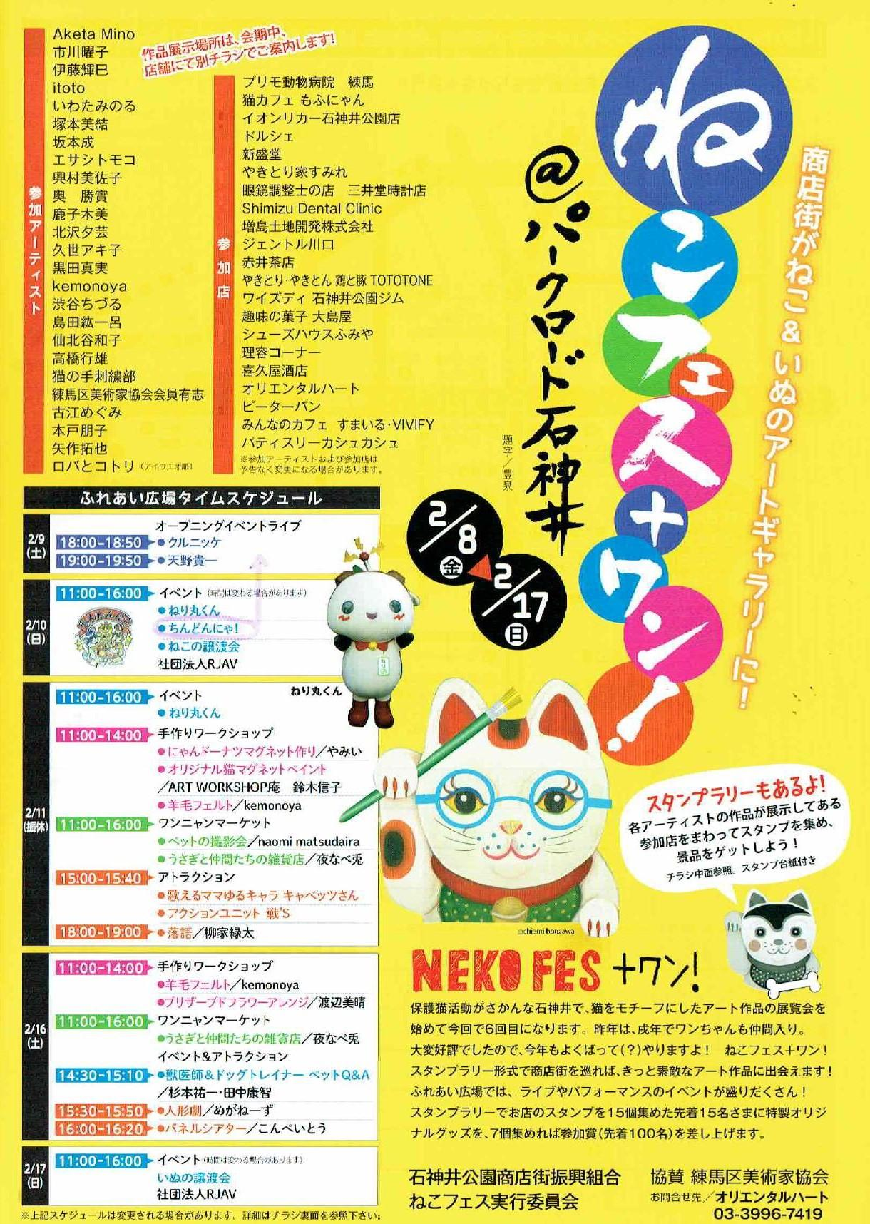 Cat festival + one! @ park road Shakujii