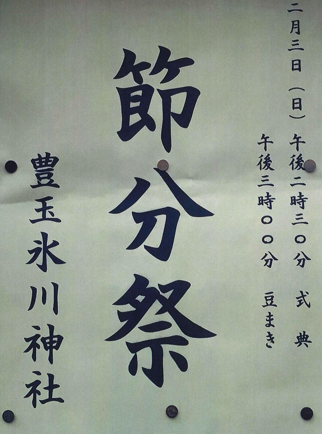 Toyotama Hikawa Shrine Setsubun festival