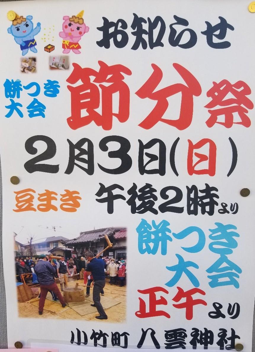 Yakumo Shrine Setsubun festival