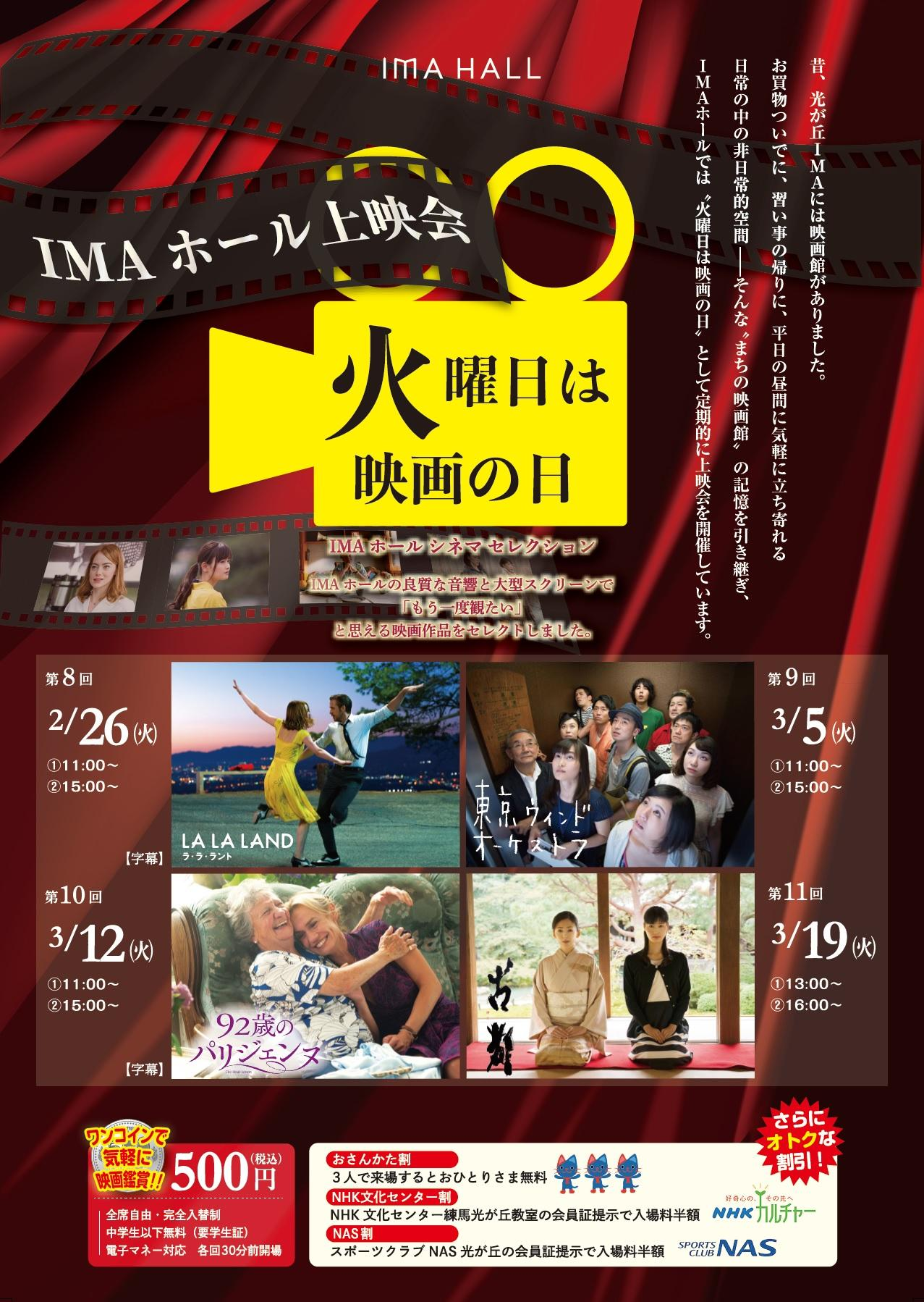 IMA hall screening society - Tuesday is ... on day of movie
