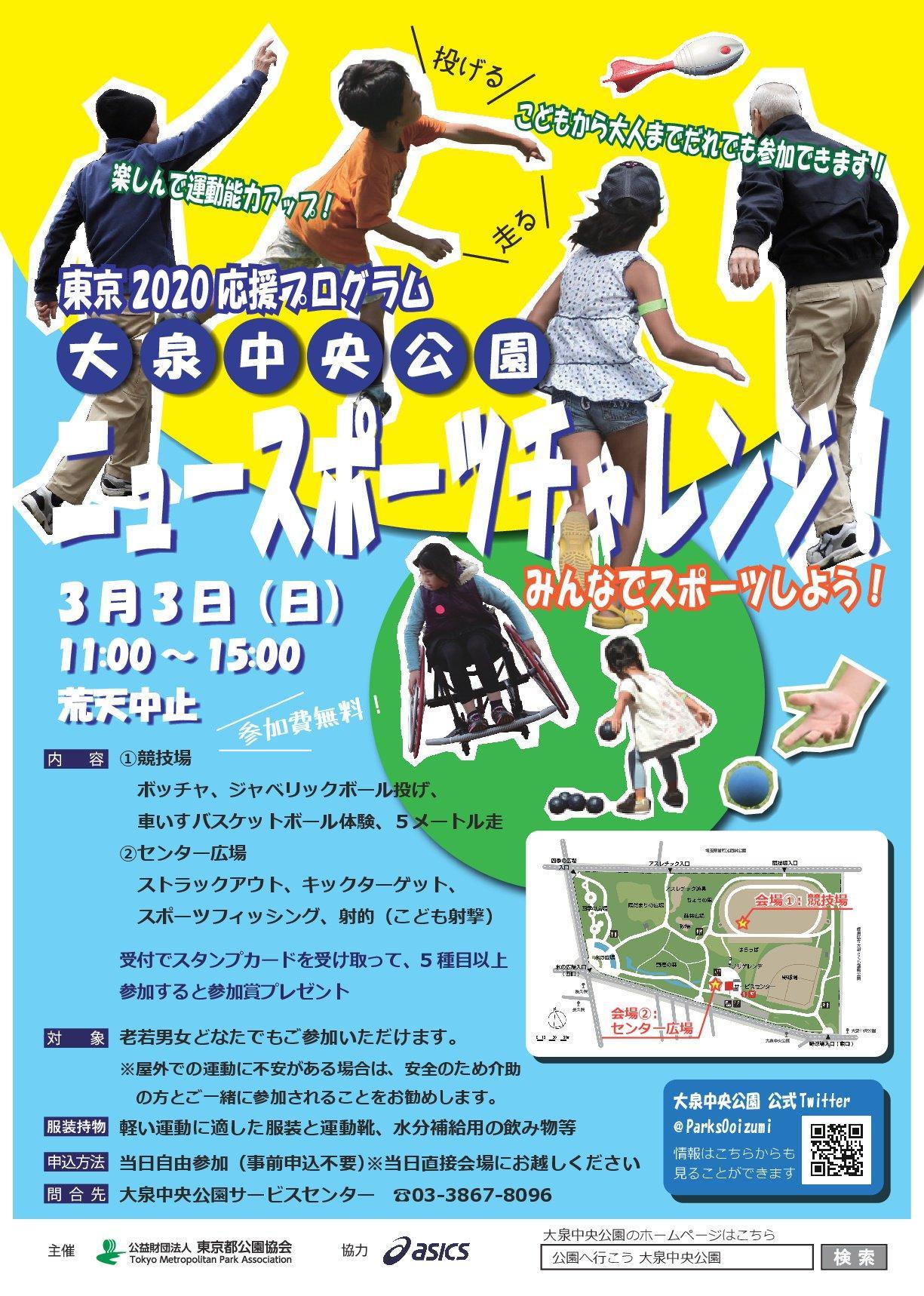 """東京2020幫助程序大泉中央公園""""新運動挑戰"""""""