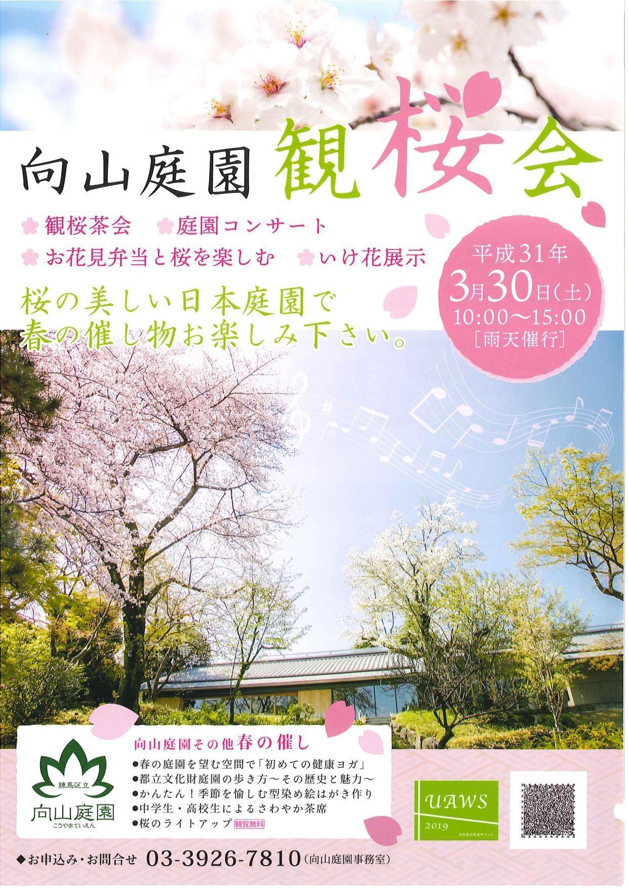 무카이야마 정원 벚꽃놀이회