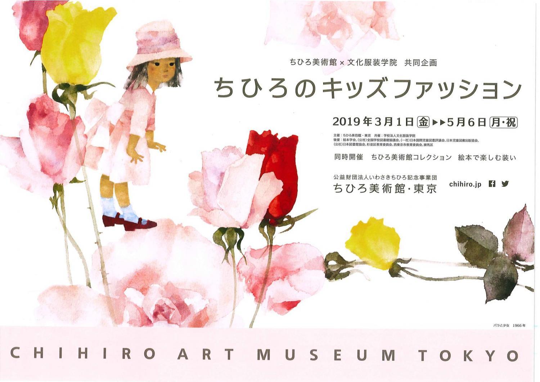 치히로의 키즈 패션
