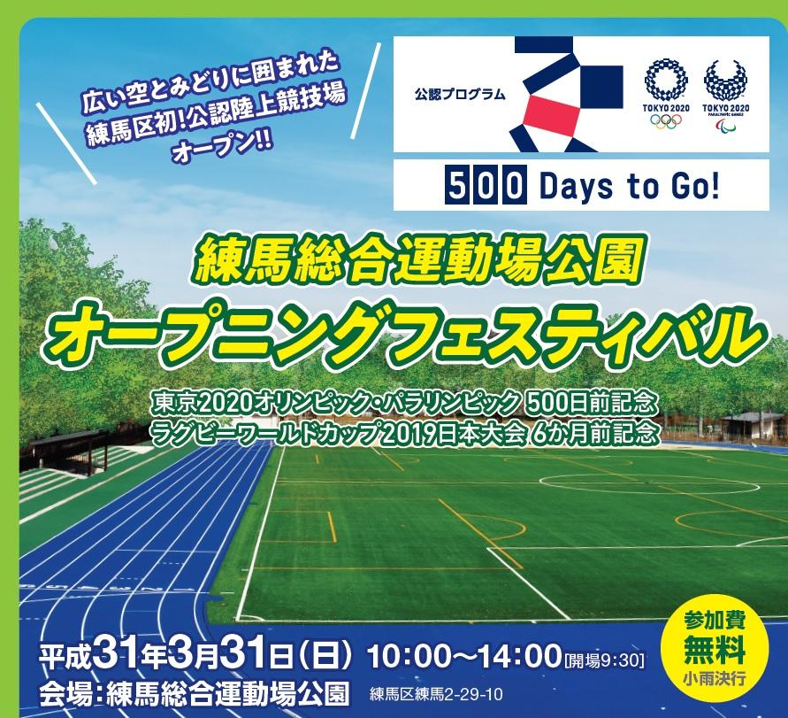 Nerima synthesis athletic ground park opening Festival