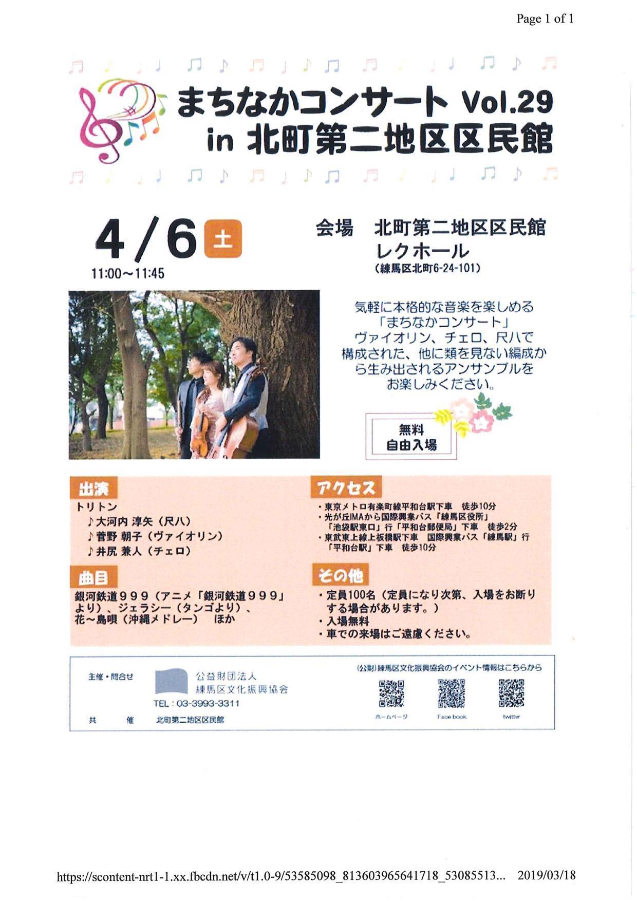 machinaka音樂會VOL.29 in北町第2地區區民館