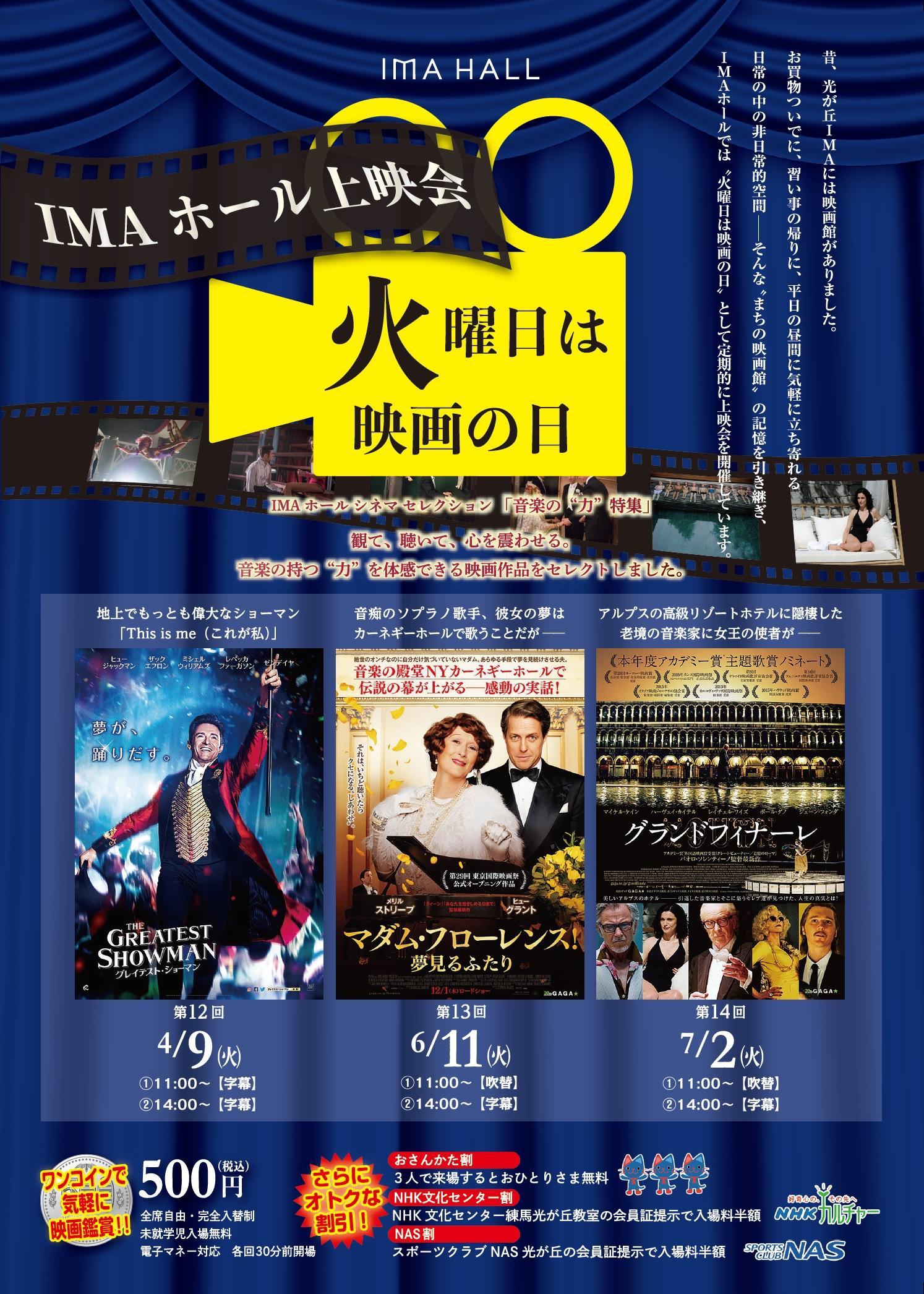 "IMA禮堂上映會""星期二電影的日"""