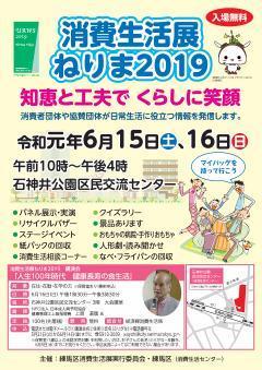 消費生活展練馬2019