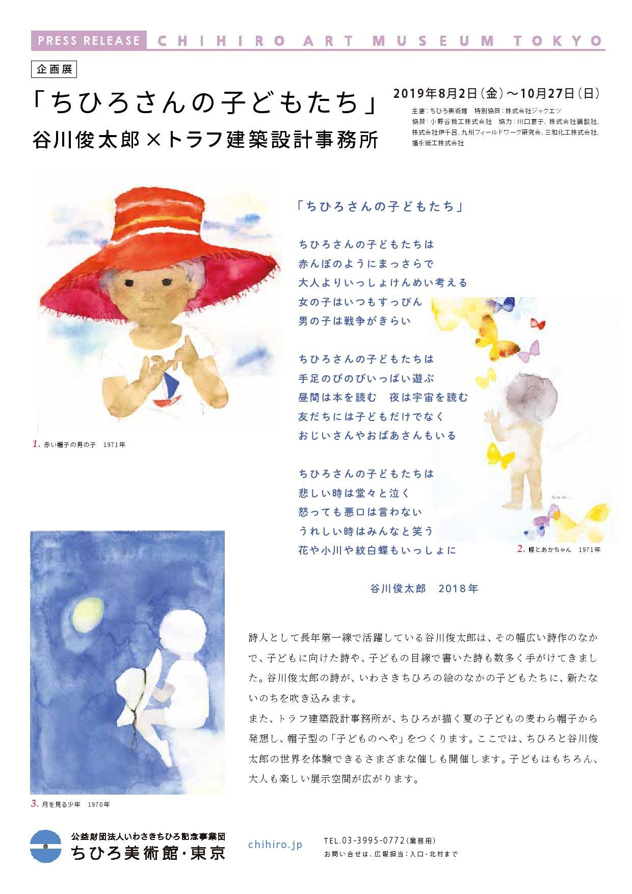 """기획전 """"지히로 씨의 아이들"""" 다니카와 순타로 ✖ 트로프 건축 설계 사무소"""